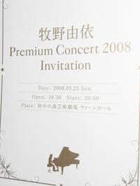 『牧野由依 Premium Concert 2008』Invitation