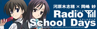 『Radio School Days』